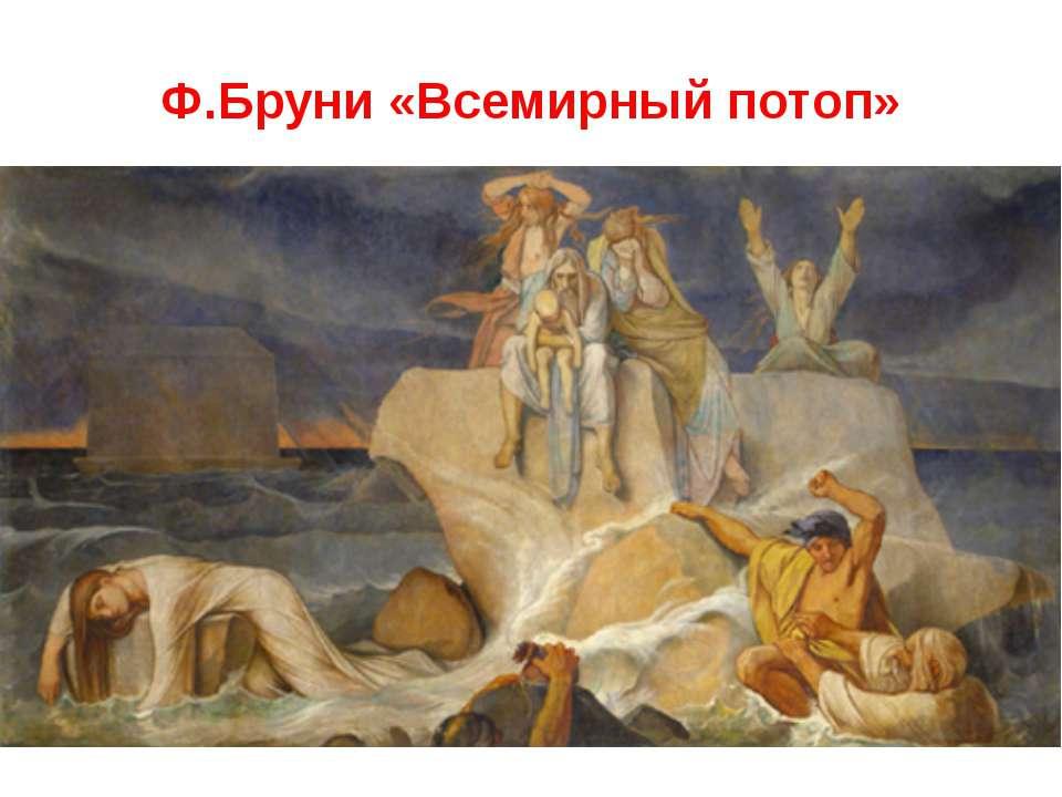 Ф.Бруни «Всемирный потоп»
