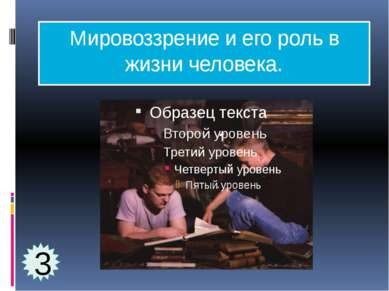 Мировоззрение и его роль в жизни человека. 3