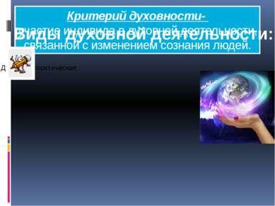 Критерий духовности- участие индивида в духовной деятельности, связанной с из...
