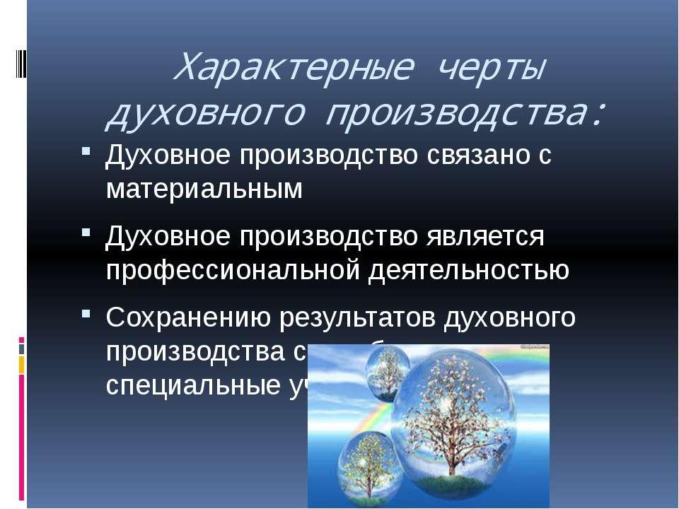 Характерные черты духовного производства: Духовное производство связано с мат...