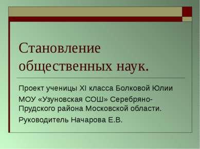 Становление общественных наук. Проект ученицы XI класса Болковой Юлии МОУ «Уз...
