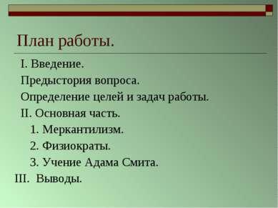 План работы. I. Введение. Предыстория вопроса. Определение целей и задач рабо...
