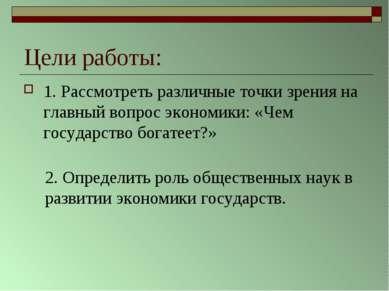 Цели работы: 1. Рассмотреть различные точки зрения на главный вопрос экономик...