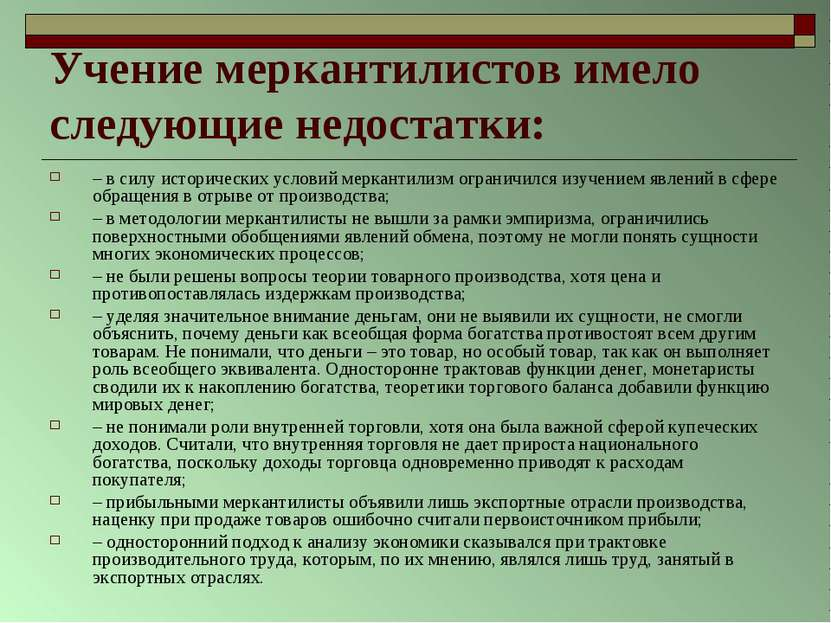 Учение меркантилистов имело следующие недостатки: – в силу исторических услов...