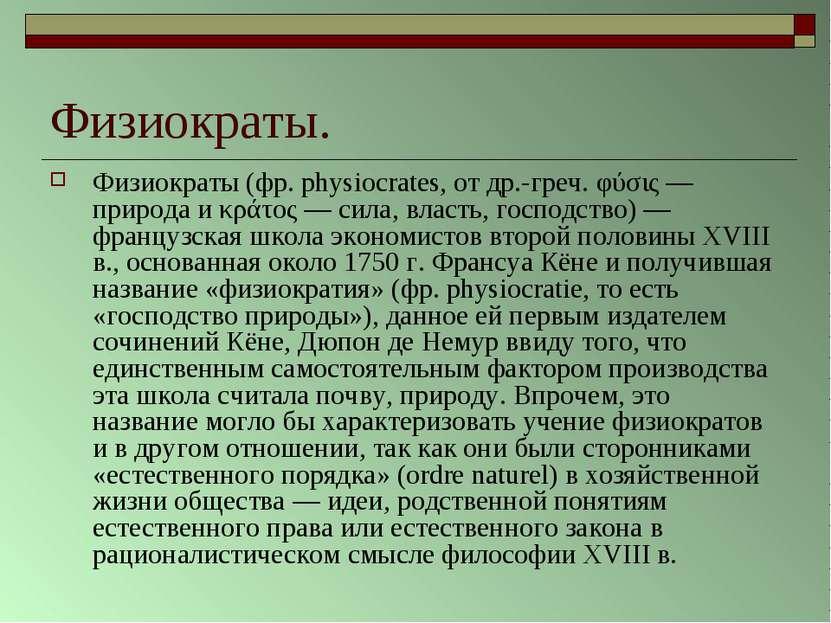 Физиократы. Физиократы (фр. physiocrates, от др.-греч. φύσις — природа и κράτ...