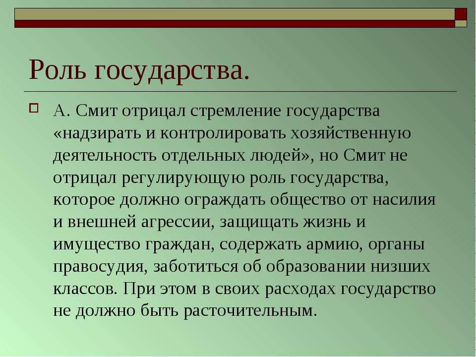 Роль государства. А. Смит отрицал стремление государства «надзирать и контрол...