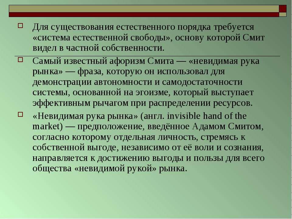 Для существования естественного порядка требуется «система естественной свобо...