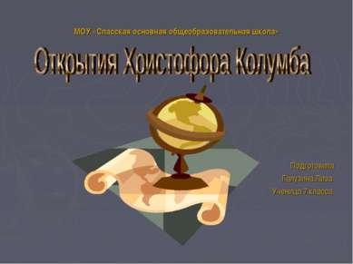 МОУ «Спасская основная общеобразовательная школа» Подготовила Галузина Лиза У...
