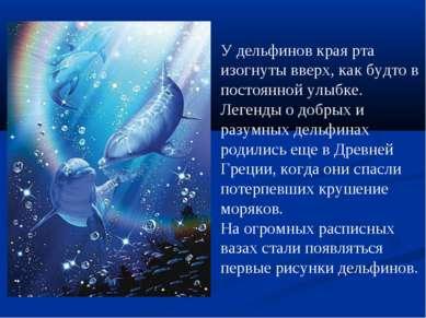 У дельфинов края рта изогнуты вверх, как будто в постоянной улыбке. Легенды о...