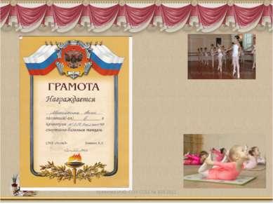 Куликова И.Ю. ГОУ СОШ № 929 2011 г. Куликова И.Ю. ГОУ СОШ № 929 2011 г.
