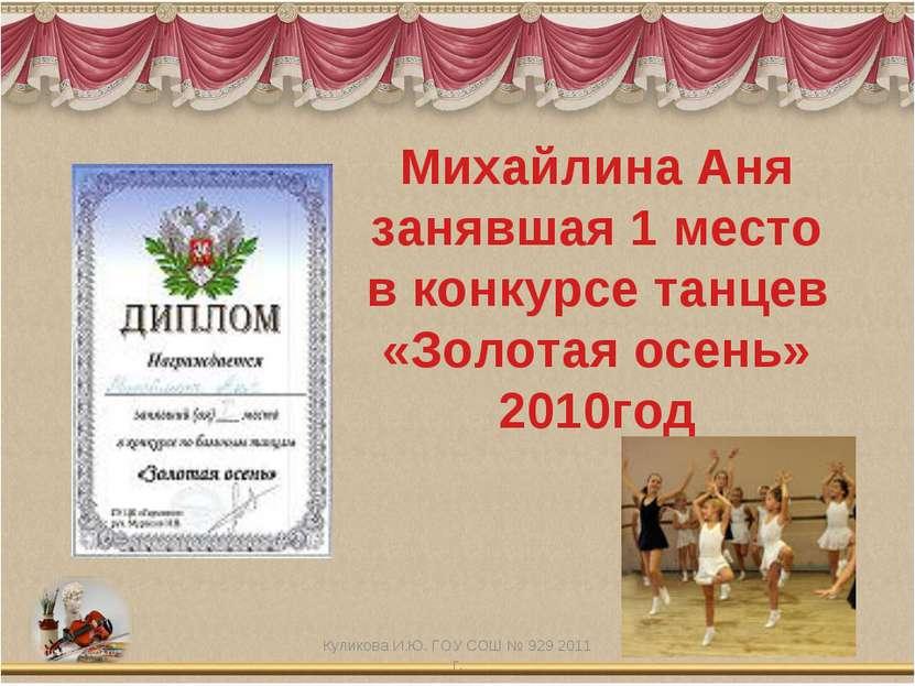 Михайлина Аня занявшая 1 место в конкурсе танцев «Золотая осень» 2010год Кули...