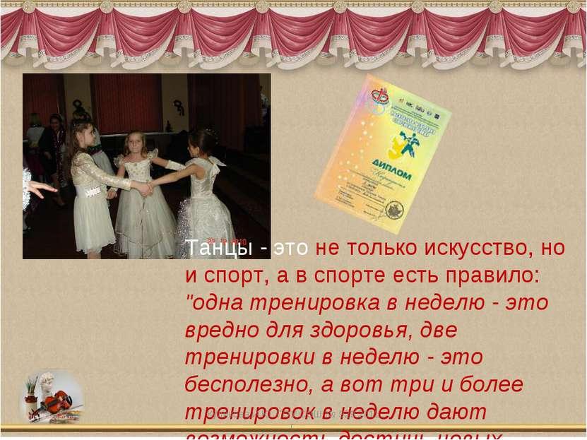 """Танцы - это не только искусство, но и спорт, а в спорте есть правило: """"одна т..."""