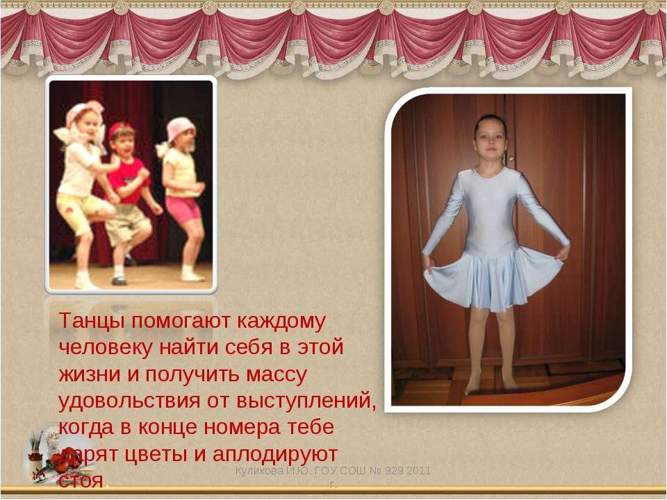 Танцы помогают каждому человеку найти себя в этой жизни и получить массу удов...