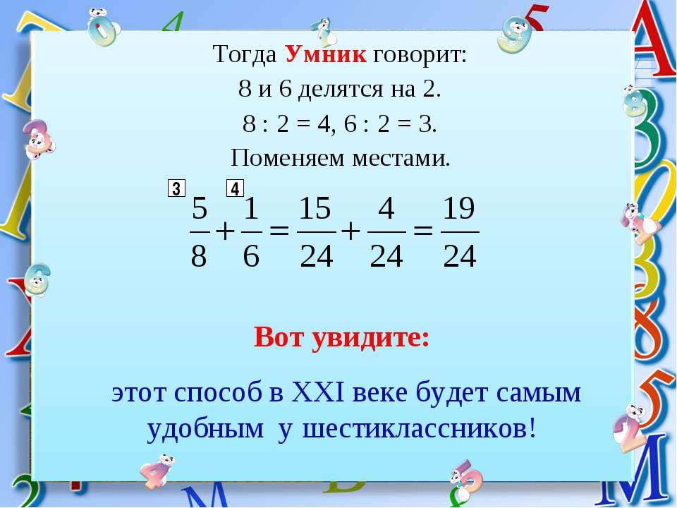 Тогда Умник говорит: 8 и 6 делятся на 2. 8 : 2 = 4, 6 : 2 = 3. Поменяем места...