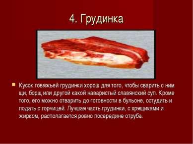 4. Грудинка Кусок говяжьей грудинки хорош для того, чтобы сварить с ним щи, б...