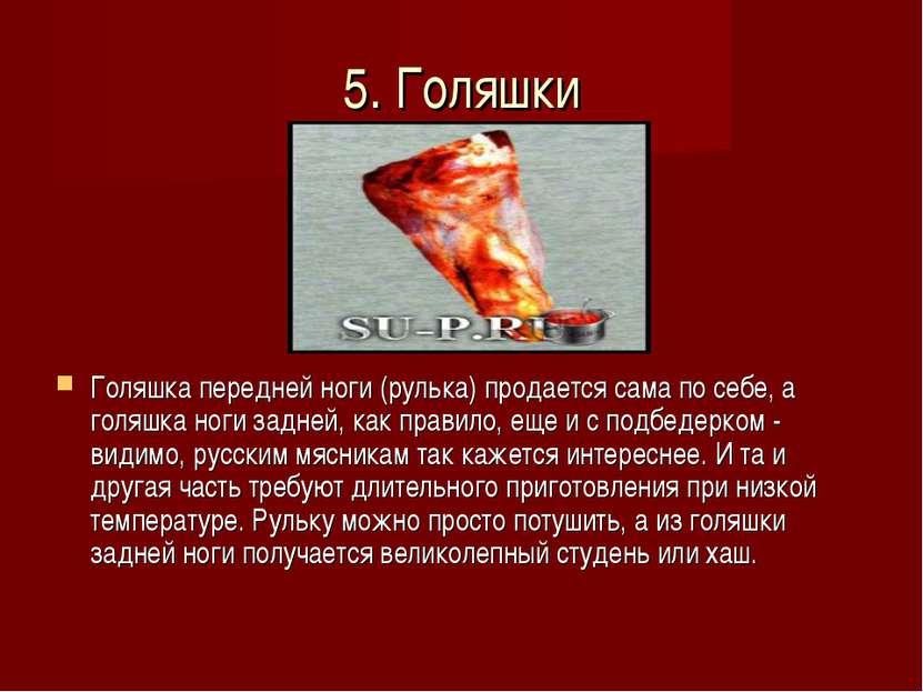 5. Голяшки Голяшка передней ноги (рулька) продается сама по себе, а голяшка н...
