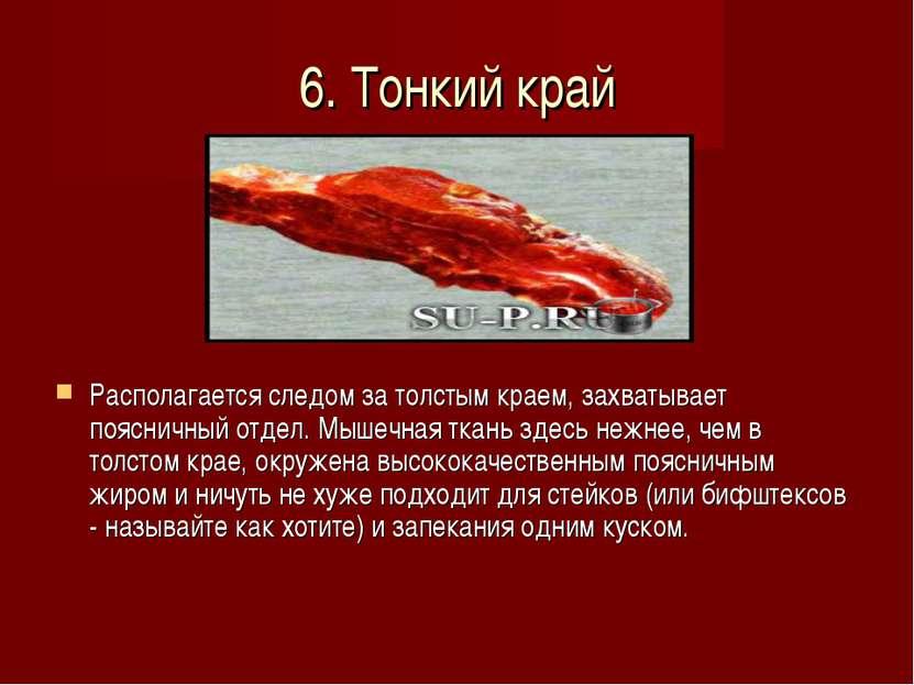 6. Тонкий край Располагается следом за толстым краем, захватывает поясничный ...