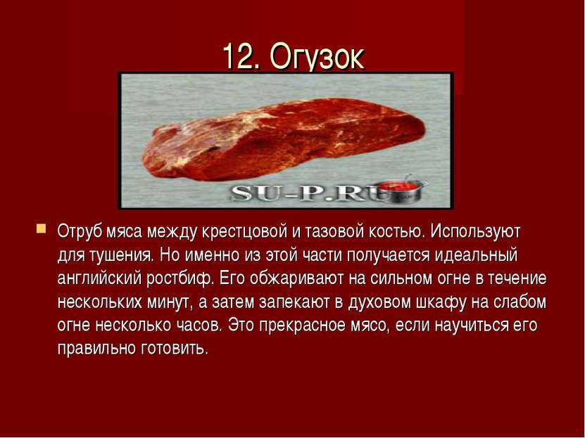 12. Огузок Отруб мяса между крестцовой и тазовой костью. Используют для тушен...