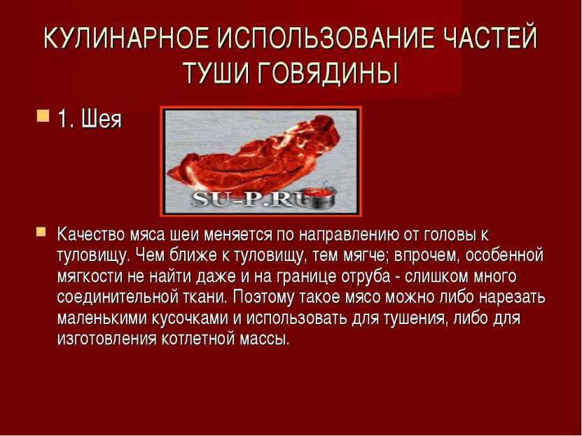 КУЛИНАРНОЕ ИСПОЛЬЗОВАНИЕ ЧАСТЕЙ ТУШИ ГОВЯДИНЫ 1. Шея Качество мяса шеи меняет...