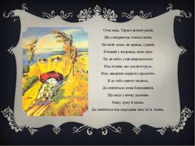Отче наш, Тарасе всемогущий, Що створив нас генієм своїм, На моїй землі, як п...