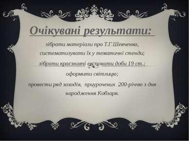 Очікувані результати: зібрати матеріали про Т.Г.Шевченка, систематизувати їх ...