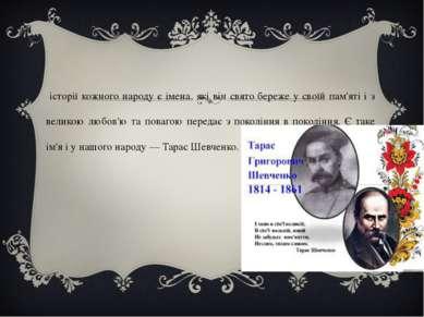 В історії кожного народу є імена, які він свято береже у своїй пам'яті і з ве...