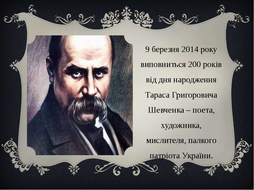 9 березня 2014 року виповниться 200 років від дня народження Тараса Григорови...