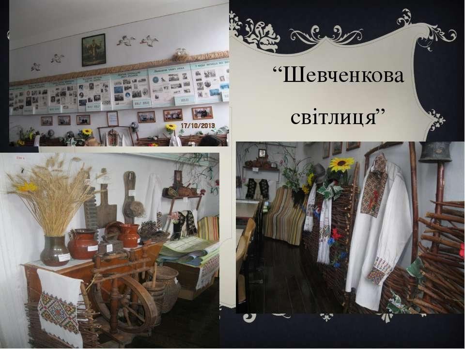 """""""Шевченкова світлиця"""""""