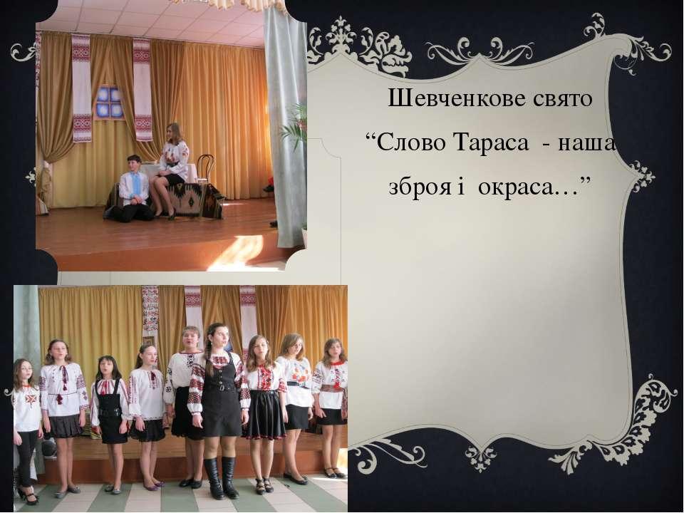"""Шевченкове свято """"Слово Тараса - наша зброя і окраса…"""""""