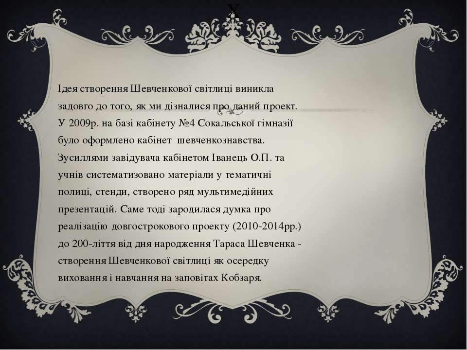 Х Ідея створення Шевченкової світлиці виникла задовго до того, як ми дізналис...
