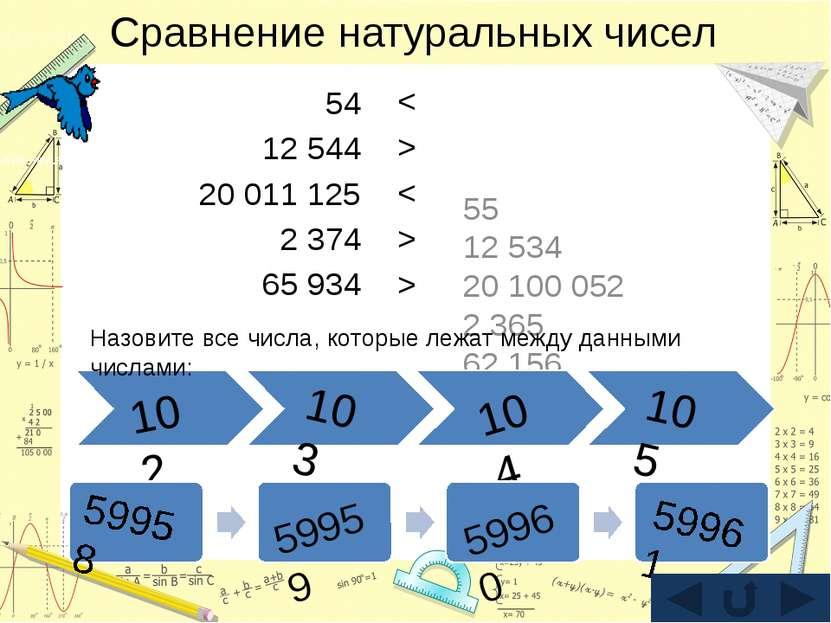 Площадь прямоугольника Вычислите площадь: 15 см 4 см S = 60 см2 S = ? 2 дм 9 ...