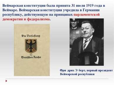Веймарская конституция была принята 31 июля 1919 года в Веймаре. Веймарская к...