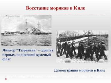 """Восстание моряков в Киле Линкор """"Тюрингия"""" - один из первых, поднявший красны..."""