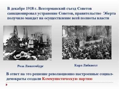 В декабре 1918 г. Всегерманский съезд Советов санкционировал устранение Совет...