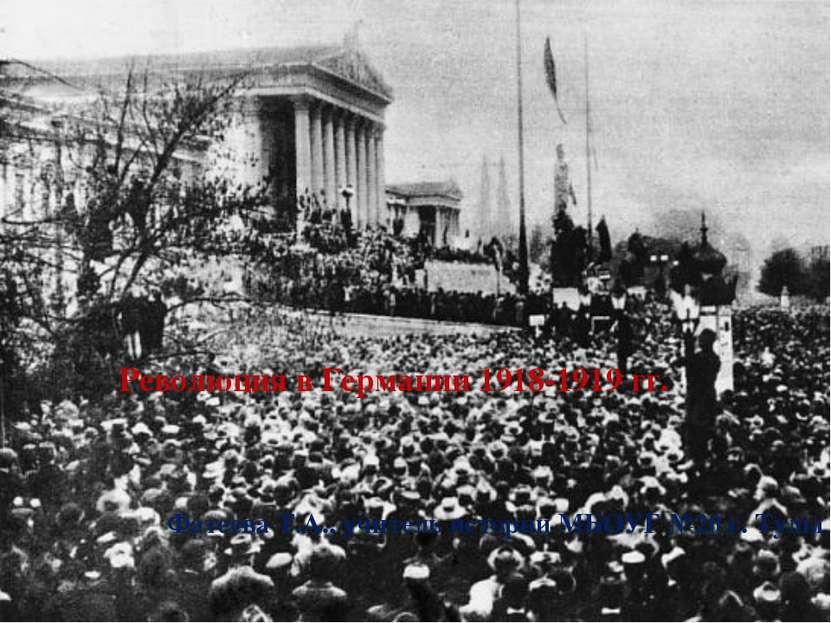 Революция в Германии 1918-1919 гг. Фатеева Т.А., учитель истории МБОУГ №20 г....