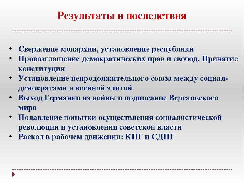 Результаты и последствия Свержение монархии, установление республики Провозгл...