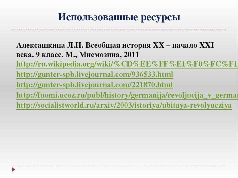 Использованные ресурсы Алексашкина Л.Н. Всеобщая история ХХ – начало ХХI века...