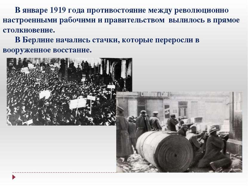 В январе 1919 года противостояние между революционно настроенными рабочими и ...