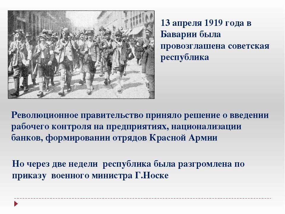 13 апреля 1919 года в Баварии была провозглашена советская республика Революц...
