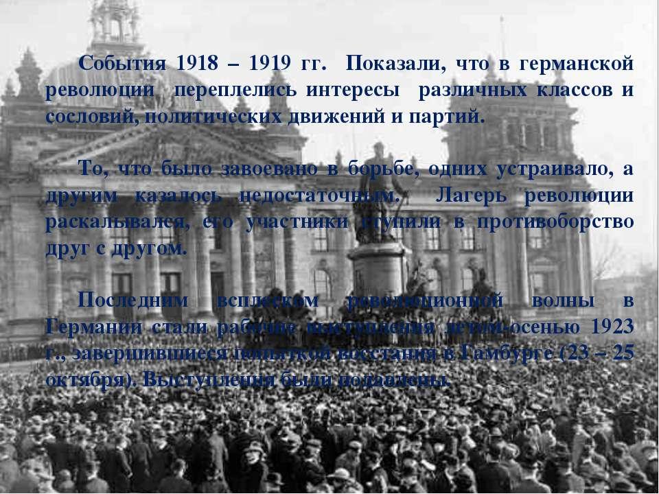 События 1918 – 1919 гг. Показали, что в германской революции переплелись инте...