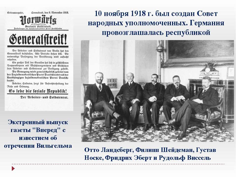 """Экстренный выпуск газеты """"Вперед"""" с известием об отречении Вильгельма 10 нояб..."""