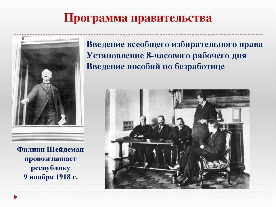 Программа правительства Филипп Шейдеман провозглашает республику 9 ноября 191...