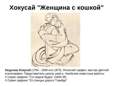 """Хокусай """"Женщина с кошкой"""" Кацусика Хокусай (1760 - 1849 или 1870): Японский ..."""