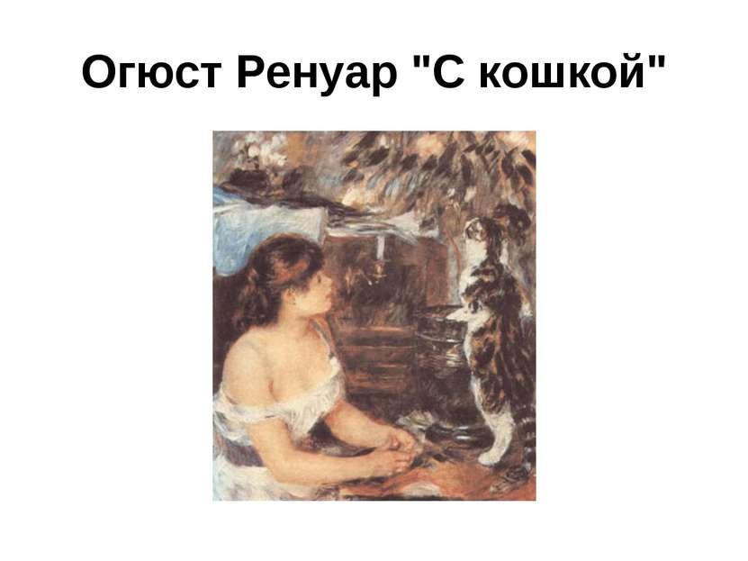 """Огюст Ренуар """"С кошкой"""""""