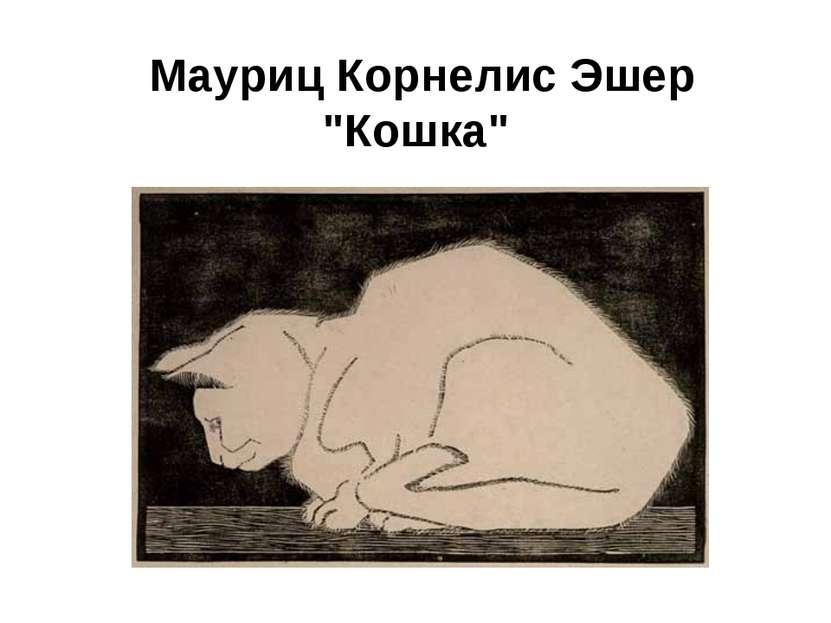 """Мауриц Корнелис Эшер """"Кошка"""""""