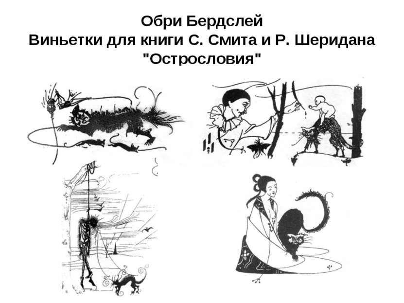 """Обри Бердслей Виньетки для книги С. Смита и Р. Шеридана """"Острословия"""""""