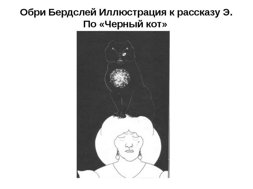 Обри Бердслей Иллюстрация к рассказу Э. По «Черный кот»