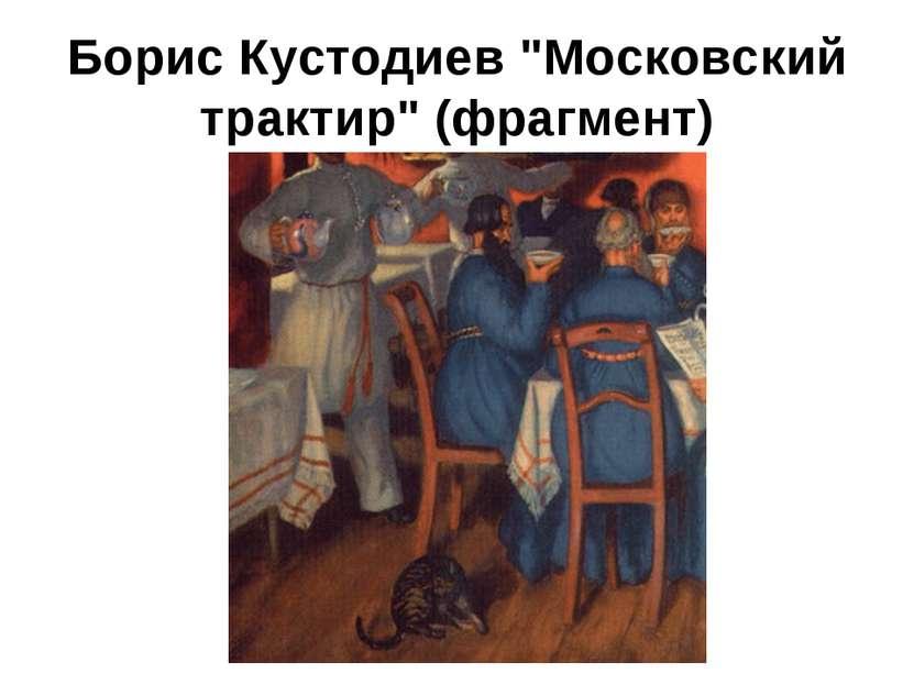 """Борис Кустодиев """"Московский трактир"""" (фрагмент)"""