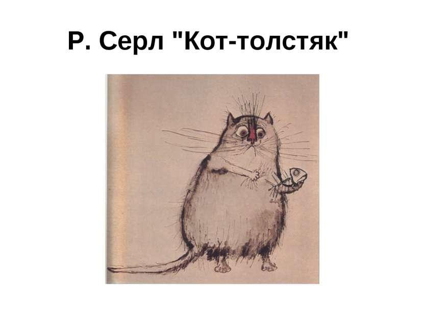 """Р. Серл """"Кот-толстяк"""""""