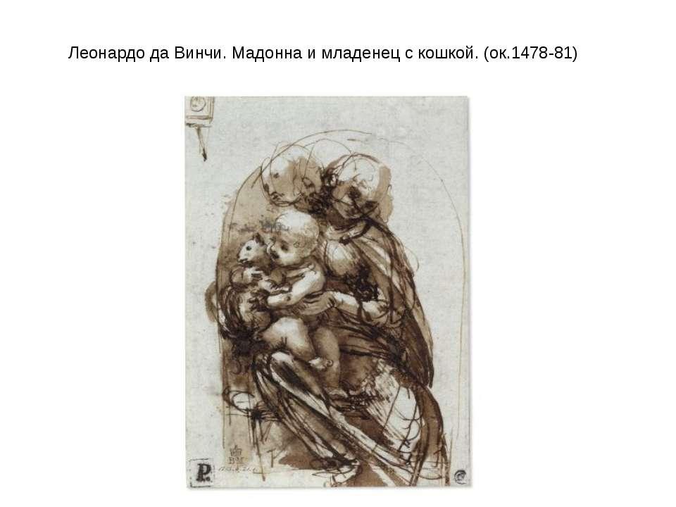 Леонардо да Винчи. Мадонна и младенец с кошкой. (ок.1478-81)